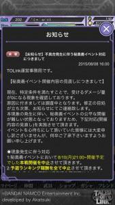 TOL20150808_12