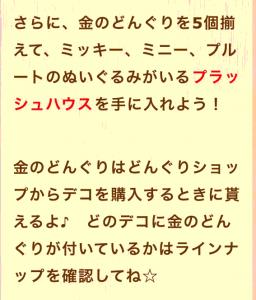 desney20150918_3